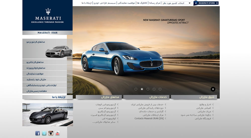 Webdesign for Maserati in Iran